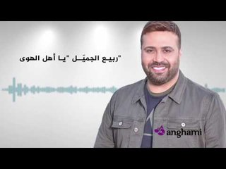 Rabih Gemayel - Ya Ahel El Hawa | ربيع الجميل - يا أهل الهوا