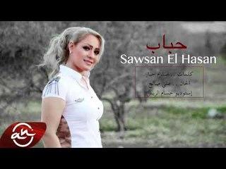 اجمل اغنية عراقية  -  حباب - سوسن الحسن