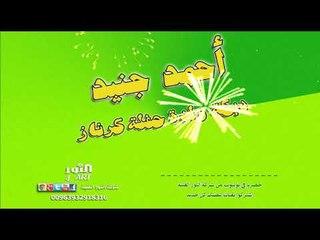 أحمد جنيد دبكة ولدة -  حفلة كرناز AHMAD JNEED WALDA KRNAZ