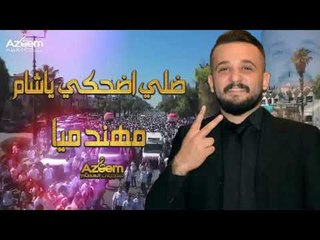 ضلي اضحكي ياشام مهند ميا Mohannad Meea