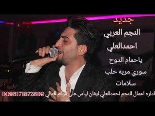 احمد العلي اروع حفله رح تسمعوها ياحمام الدوح