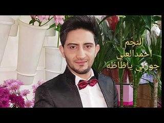 دبكه لبنانيه جوزني ياظاظه احمدالعلي اجمل الحفلات
