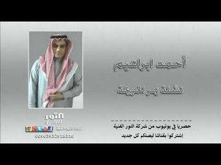 أحمد ابراهيم نشلة زمر روعة - حفلة الحويجة -(جديد وحصري في يوتيوب) AHMAD IBRAHEM NSHLT ZMR ALHWEJA