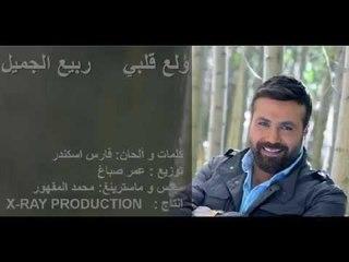 Rabih Gemayel - Wele3 Albi | ربيع الجميل - ولع قلبي