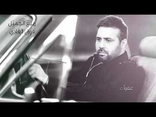 Rabih Gemayel - Faw2 L3adi - Lyrical Video  |  ربيع الجميل - فوق العادي - فيديو كلمات