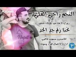 راجي العلي نحنا زلم جد الجد حفلة دمشق2018