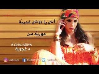 Brigitte Yaghi - Ghajariya | بريجيت ياغي - غجرية