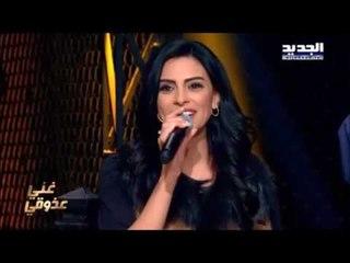 Brigitte Yaghi - Ghamamat Sayf [ The Ring] | بريجيت ياغي - غمامة صيف