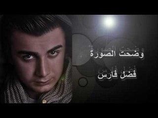 Fadel Fares - Wedhet El Soura - فضل فارس - وضحت الصورة