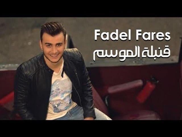 Fadel Fares - Embelt El Mawsam / فضل فارس - قنبلة الموسم