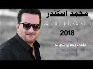 Mohamad Eskandar - Haji Waja3 Ya Cheryani  | محمد اسكندر - حاجي وجع يا شرياني - رأس السنة 2018