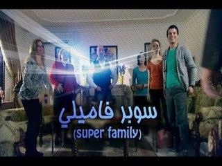 Super Family - Season 1 - Episode 2/ سوبر فاميلي - الموسم الاول - الحلقة الثانية