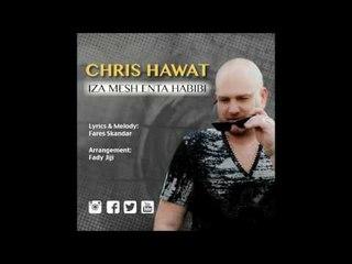 كريس حواط - إذا مش إنت حبيبي Chris Hawat - Iza Mesh Enta Habibi