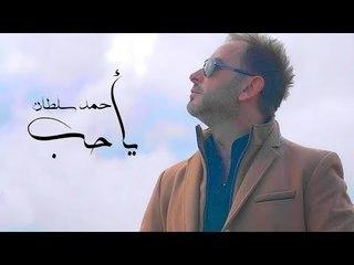 Ahmad Sultan - Ya Hob - Official Music Video | أحمد سلطان - يا حب - فيديو كليب