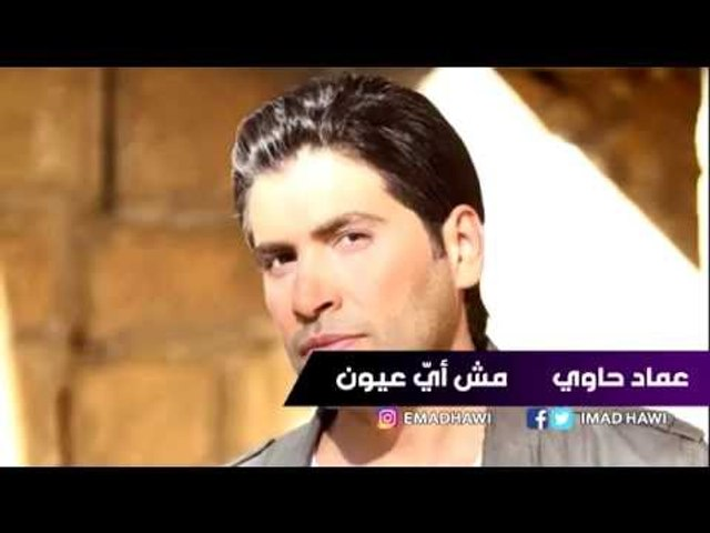 Imad Hawi - Mech Aya Oyoun عماد حاوي - مش أيّ عيون