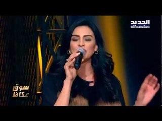 Brigitte Yaghi - Lamma Rah El Sabri Menno [ The Ring ]   بريجيت ياغي - لما راح الصبر منو