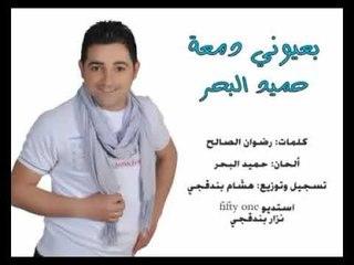 بعيوني دمعة   حميد البحر360P