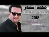 Mohamad Eskandar - Faya Madilik Faya | 2018  محمد اسكندر - فيا منديلك فيا - رأس السنة