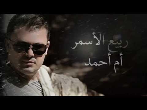 ربيع الاسمر - أم أحمد | Rabih El Asmar - Em Ahmad