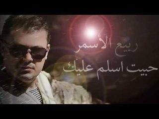 ربيع الاسمر - حبيت اسلم عليك | Rabih El Asmar - Habit Asallim Alek