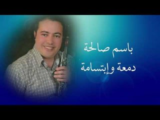 باسم صالحة  - دمعة و إبتسامة | Bassem Salha - Damaa W Ibtisama