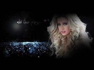Myriam Atallah - Ba3ed 3anni | ميريام عطاالله - بعد عني