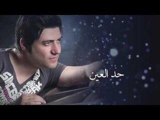 شادي رنجوس - حد العين/ Shadi Rnjos - Had El Ein