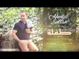 Ahmad Sultan - Teflah   أحمد سلطان - طفلة
