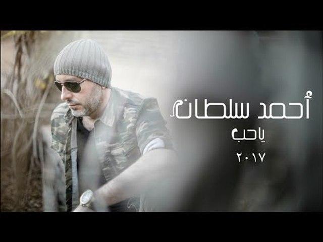 Ahmad Sultan - Ya Hob - Lyrics Video   أحمد سلطان - يا حب - كلمات