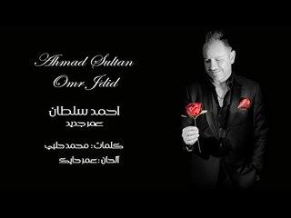 2018 Ahmad Sultan - Omr Jdid (Official Lyrics Video) - أحمد سلطان - عمر جديد