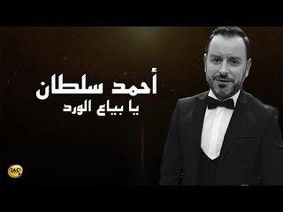 أحمد سلطان - يا بياع الورد  |  Ahmad Sultan - Ya Bayya El Wared | Cover Song