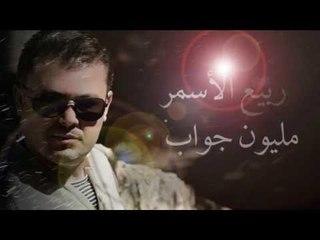 ربيع الاسمر - مليون جواب | Rabih El Asmar - Mallion Jawab