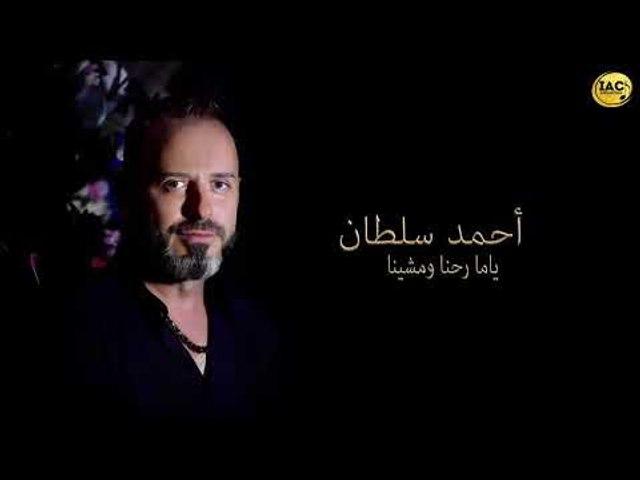 Ahmad Sultan - Yama Rehna w mishena ( Cover Song ) أحمد سلطان - ياما رحنا و مشينا