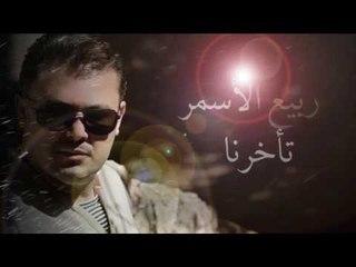 Rabih El Asmar - T2akharna | ربيع الأسمر- تأخرنا