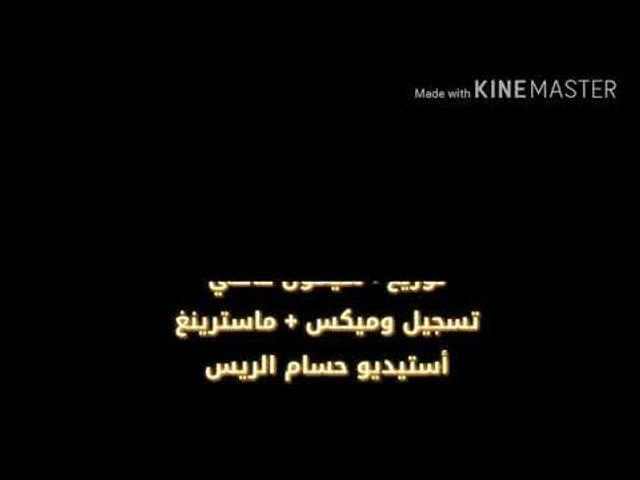 مليت من كذبك -  النجم نوف الحسواني 2018
