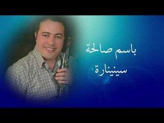 باسم صالحة - سينينارة | Bassem Salha - Saninara