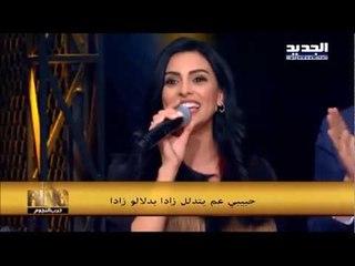 Brigitte Yaghi - Ah Ya Emm Hamada [ The Ring ]   بريجيت ياغي - آه يا إم حماده