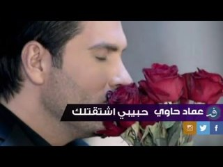Imad Hawi Habibi Shta'telak - عماد حاوي حبيبي اشتقتلك