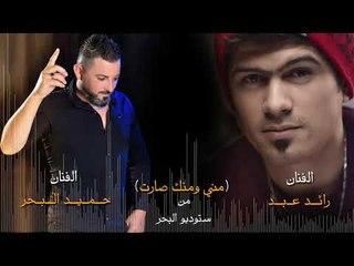 حميد البحر ورائد عبد \ مني ومنك صارت \ من استديو البحر 2019