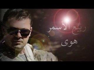 ربيع الاسمر - هوى | Rabih El Asmar - Hawa