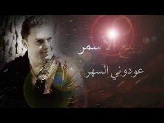 Rabih El Asmar - Awadouni El Sahar | ربيع الأسمر- عودوني السهر