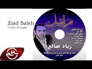 Ziad Saleh - Fi Thelli Himayatiki 2015 // في ظل حمايتكِ - زياد صالح