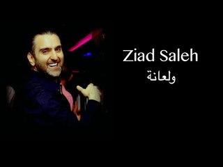 Ziad Saleh - Wel3aneh 2017 // ولعانة - زياد صالح