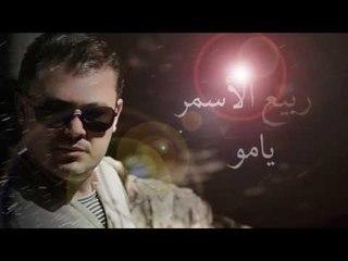 ربيع الاسمر - يامو | Rabih El Asmar - Yamo