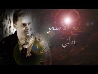 ربيع الاسمر - إدلّلي | Rabih El Asmar - Itdallali