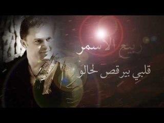 Rabih El Asmar - Albi Byor2os Lahalou |ربيع الاسمر - قلبي بيرقص لحالو