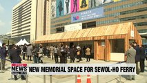Memorial space opens for Sewol-ho ferry disaster