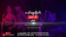 Karen Song : လင္အူးခြိက္ - ပယ္တဝ္: Long Auun Kwai - Pae To: PM (official Audio)