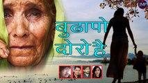 दिल को छू जाने वाला बहुत ही सुंदर भजन - बुढापो दोरो है - Best Rajasthani Bhajan - Marwadi New Song -FULL Audio | Latest Mp3 Gana | New Sad Bhajan Song | 2019 | Anita Films