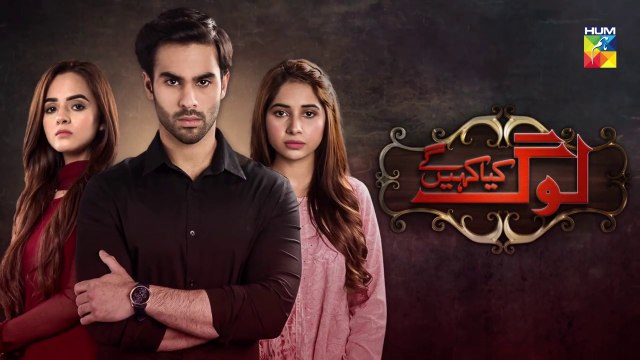 Log Kia Kahengay Epi 50 HUM TV Drama 12 April 2019